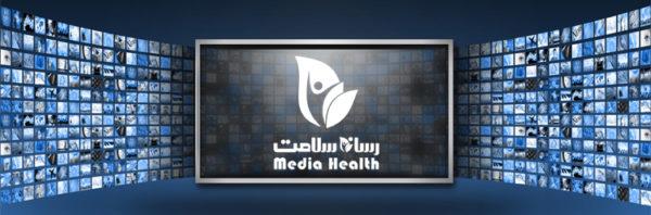 پروژه رسانه سلامت